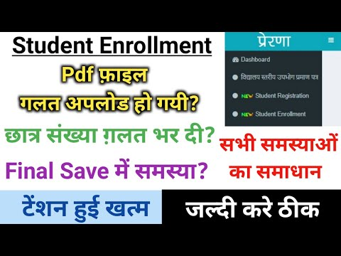 छात्र संख्या,pdf file गलत अपलोड तो सही कैसे करे?| Student enrollment | Prerna Portal per feeding