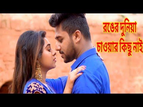 এই রঙের দুনিয়া আমার চাওয়ার কিছু নাই | Ronger Duniya Amar Cawyar Kichu Nai | Bangla new song 2019