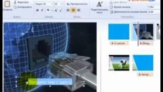 Видеоурок - Киностудия Windows Live. создание    слайдшоу