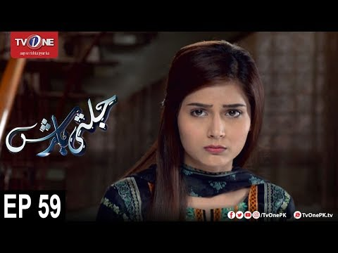 Jalti Barish - Episode 59 - TV One Drama - 25th December 2017