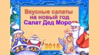 Вкусные салаты на новый год.Салат Дед Мороз