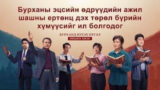 """""""Бурханд итгэх итгэл"""" киноны клип: Бурханы ажил болон илрэлт нь шашны нийгэмлэгт юу авчирдаг вэ?"""