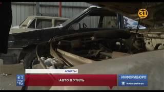 видео Утилизация автохлама продолжается