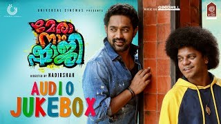 Mera Naam Shaji Audio Jukebox | Emil Muhammed | Nadirshah