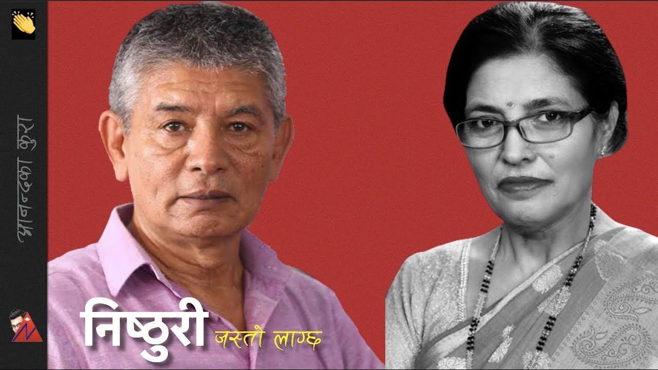 Watch Madan Krishna Shrestha video