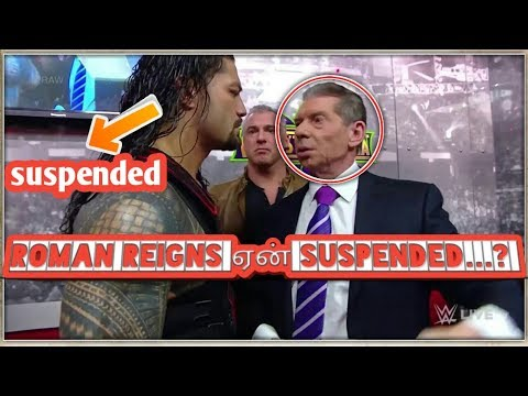 Roman Reigns ஏன் suspended…?/World Wrestling Tamil