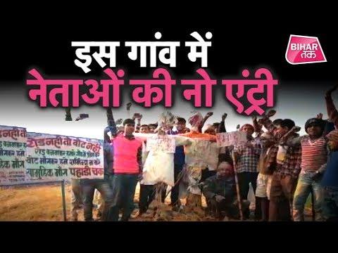 Buxar की जनता CM Nitish, PM Modi से नाराज क्यों हैं ?  | Bihar Tak
