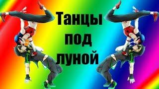 Леди Баг и Супер Кот клип//Танцы под луной