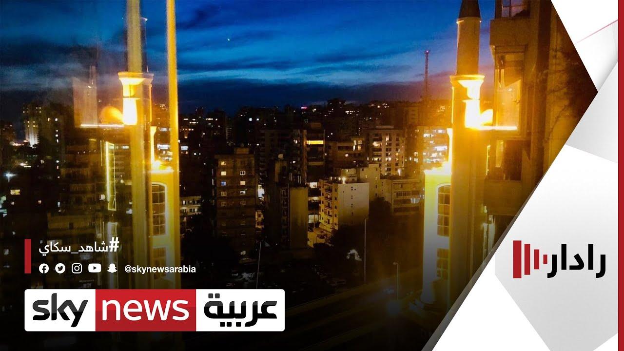 لبنان.. الحكومة تأخرت بدفع مستحقات شركة الكهرباء التركية | #رادار  - نشر قبل 11 ساعة