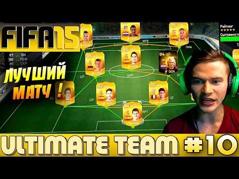 FIFA 15 ✪ ULTIMATE TEAM ✪ [#10] ( ЛУЧШИЙ ВЫПУСК ! )