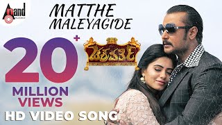 Chakravarthy | Matthe Maleyagide | Darshan | Deepa Sannidhi | Kannda Video Song 2017 | Arjun Janya