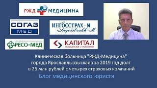 """Больница """"РЖД-Медицина"""" города Ярославль взыскала долг в 26 млн рублей с четырех страховых компаний"""