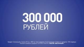 видео Преимущества потребительского кредита в банке Восточный Экспресс.