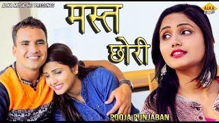 New Haryanvi Song || Mast Chhori || Pooja Punjaban || Narender Fouji || Haryanvi Song 2019