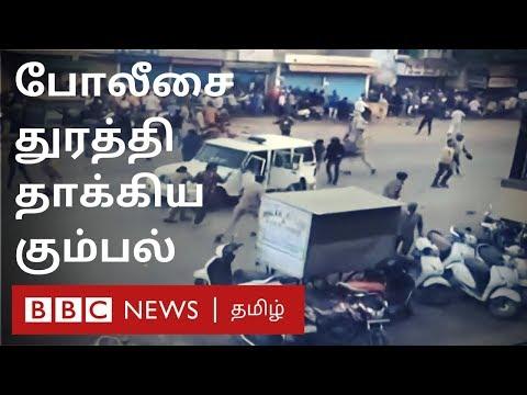 CAA Protest : Gujarat Mobs Attacks Police   Anti CAA Protests in Gujarat