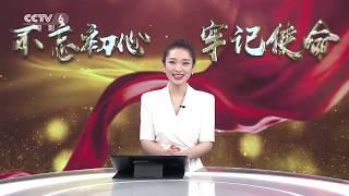 中央宣传部电影数字节目管理中心做好农村电影发行放映【中国电影报道 | 20190709】