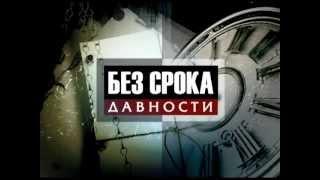 Без срока давности.RUS