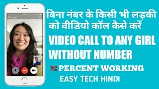 Bina number ke kisi bhi ladki ko video call kaise kare video call to any girl without no. easy tech