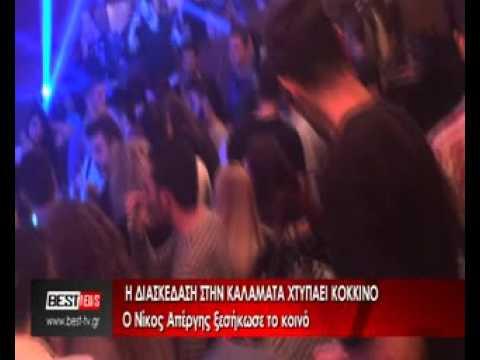 NIKOS APERGHS - HOTEL CLUB KALAMATA