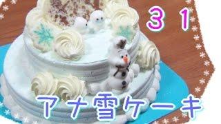 サーティーワンのクリスマスアイスケーキ♪オラフとスノーギースの砂糖菓...