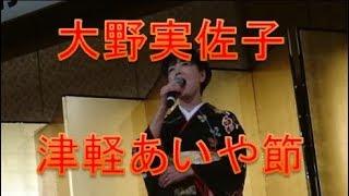 津軽あいや節 立命館大学出身の歌姫 大野実佐子が唄う人生の転換となった唄 聞かせます! 民謡もいいもんですね! Japanese folk songs &Shamisen