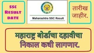 ssc result 2019 | Maharashtra Board SSC Result Date 2019 | Maha Board SSC 10th Result 2019