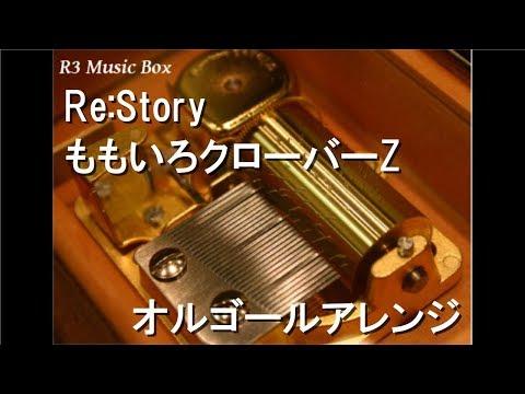 Re:Story/ももいろクローバーZ【オルゴール】