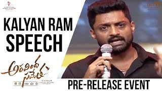Nandamuri Kalyan Ram Emotional Speech @ Aravindha Sametha Pre Release Event