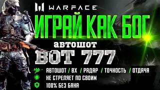 Лучший автошот для ВарФейс - Bot777 [Обзор]