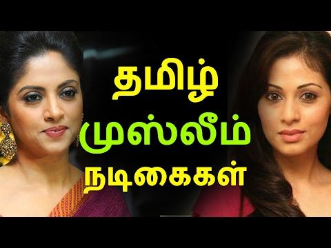 தமிழ் முஸ்லீம் நடிகைகள் | Tamil Cinema News | Kollywood News | Tamil Cinema Seithigal