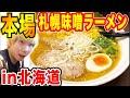 北海道で本場の味噌ラーメン食べたら悶絶級にうまい!!