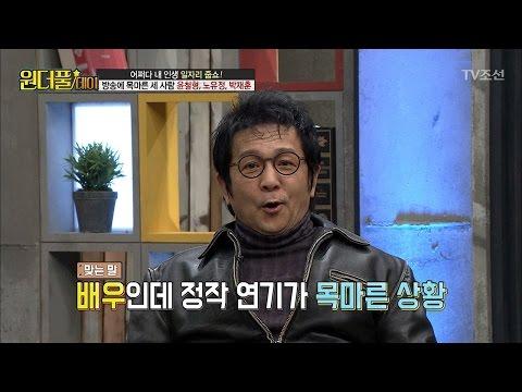 방송에 목마른 사람 노유정, 윤철형, 박재훈! [스타쇼 원더풀데이] 14회 20170117