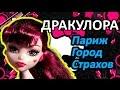 Обзор куклы Монстер Хай Дракулора (Monster High Draculaura), серия Париж - город Страхов!