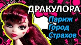 Обзор куклы Монстер Хай Дракулора (Monster High Draculaura), серия Париж - город Страхов!(Цена и наличие: ..., 2014-04-18T10:27:22.000Z)