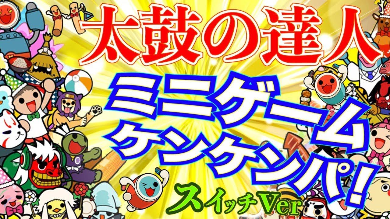 【太鼓スイッチ】『パーティーゲーム ケンケンパ』やってみた どーん! -Minigame Normal Level-【Taiko Switch】
