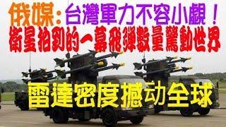 俄防衛週刊:台灣軍力不容小覷!衛星拍到的一幕 飛彈數量驚動世界!雷達密度撼動全球!!俄防卫周刊:台湾军力不容小觑!卫星拍到的一幕惊动世界!TaiwThe world's unique defense thumbnail