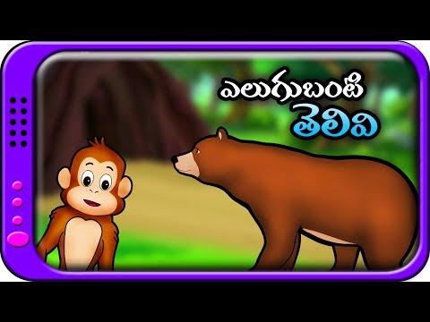 Elugubanti Telivi - Telugu Stories for kids | Panchatantra Kathalu | Moral story in Telugu