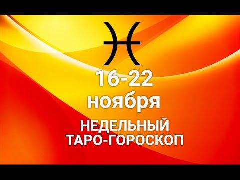 ♓РЫБЫ. Таро-прогноз. Гороскоп на 16-22 ноября 2020 @Ирина Захарченко! Авторская Школа ТАРО