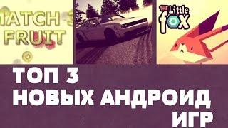 ТОП 3 НОВЫХ АНДРОИД ИГР №37 (Top 3 android games)