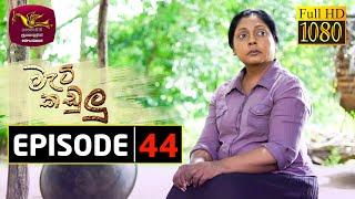 Mati Kadulu | Episode - 44 | 2021-03-29 | මැටි කඩුලු | Rupavahini Teledrama Thumbnail