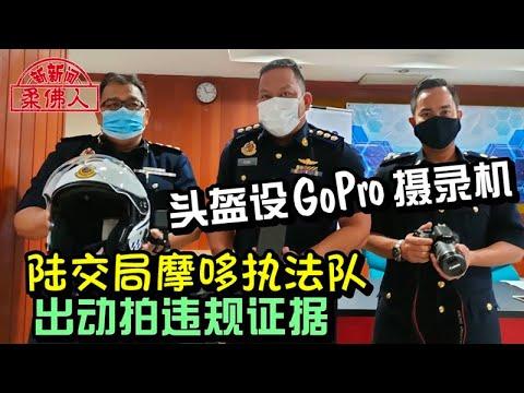 头盔设GoPro摄录机   陆交局摩哆执法队  出动拍违规证据