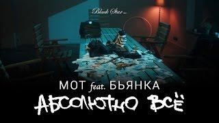 Download Мот feat. Бьянка - Абсолютно Всё (Премьера клипа, 2015) Mp3 and Videos