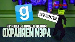 СПАСАЕМ ГОРОД ВМЕСТЕ С МЭРОМ | Garry's mod (Gmod) - Dark Rp