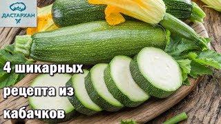 4 ЗАМЕЧАТЕЛЬНЫХ РЕЦЕПТА ИЗ КАБАЧКОВ. Просто и очень ВКУСНО!!!
