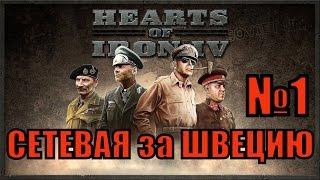 HEARTS OF IRON IV (Сетевая, Швеция) ► Великая Ось Зла! ► часть 1