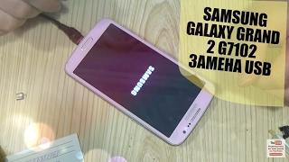 Samsung Galaxy Grand 2 (G7102) разборка и замена USB (зарядного гнезда)ремонт!!!