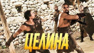 Фильм 2019 бой викингов! ** ЦЕЛИНА ** исторические фильмы 2019 новинки HD 1080P