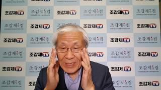 조갑제TV/