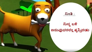 Gierige Hund || Animiert & Cartoon-Geschichten Für Kinder in 3D || Oma Geschichten in Kannada