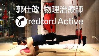 Redcord Active 郭仕政在 Energym 的示範